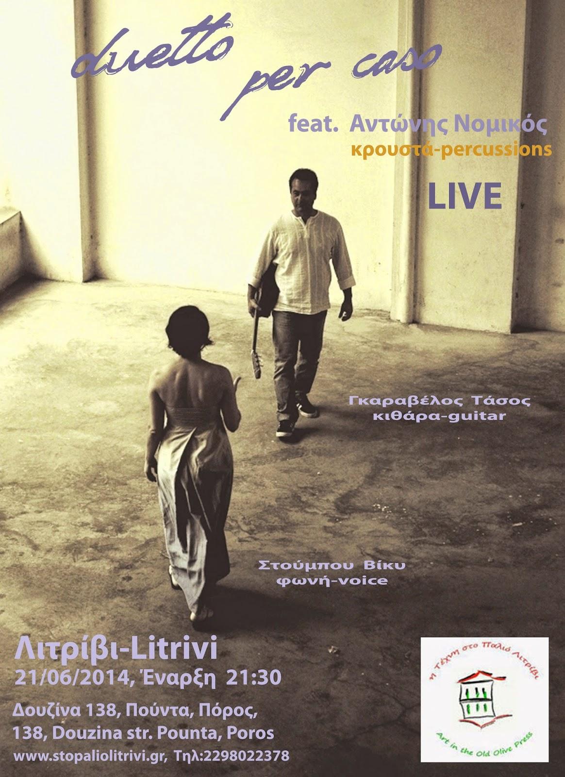 duetto-per-caso-at-litrivi-poros-21-iouniou-2014