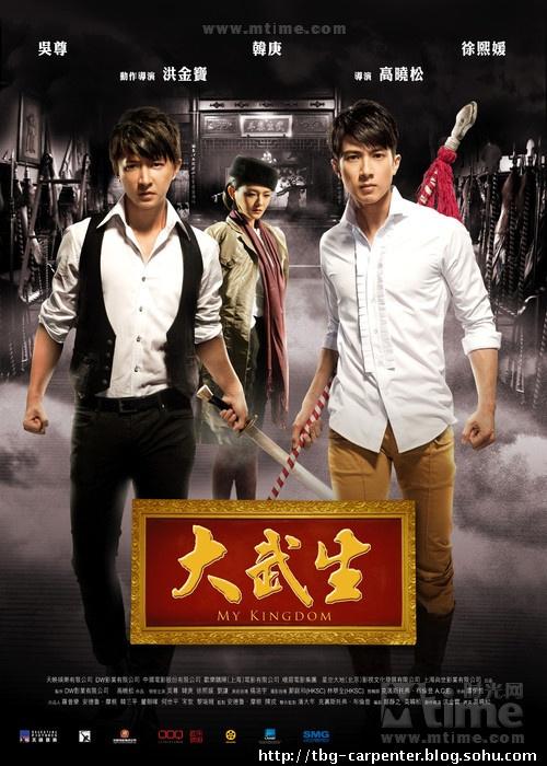 Phim Đại Võ Sinh - My Kingdom