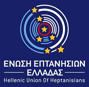 ΕΝΩΣΗ ΕΠΤΑΝΗΣΙΩΝ ΕΛΛΑΔΑΣ - Hellenic Union of Heptanisians