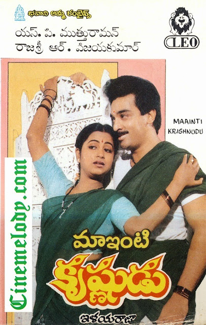 Maa Inti Krishnudu Telugu Mp3 Songs Free  Download  1987