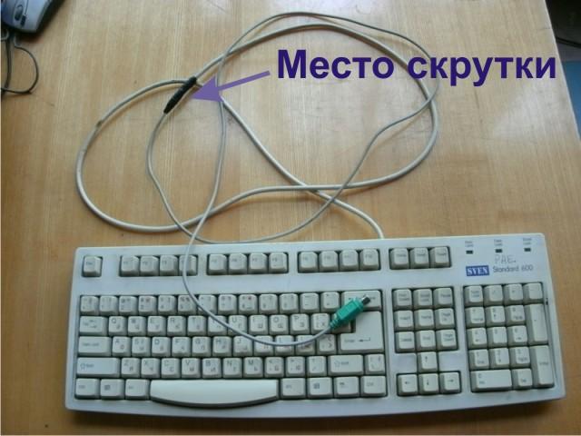 Как сделать переходник на клавиатуру