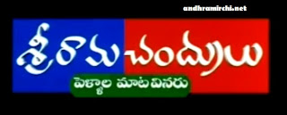 Sriramachandrulu telugu movie watch online youtube full movie free hdrip hqrip dvdrip andhramirchi