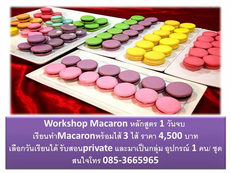 Workshop macaron