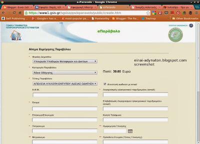 Εφαρμογή e-παράβολο. Ηλεκτρονικό παράβολο σε gsis.gr.