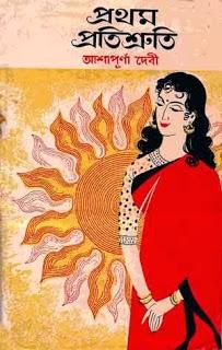 Prothom Protishruti By Aashapurna Debi