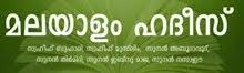 Malayalam Hadees