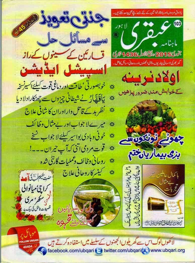 Ubqari Digest January 2015 Download Read Online