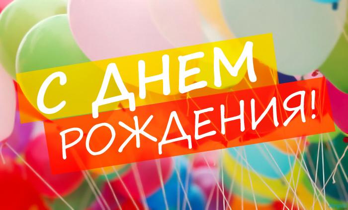 с днем рождения на английском слушать