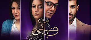 Hum TV Drama Tanhai