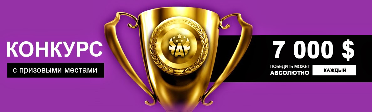 Новогодний конкурс от AzartCash и 5 лет моему блогу