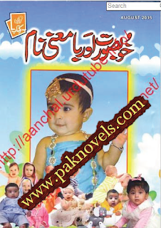 Free Download PDF Monthly Kiran Kitab (Khubsurat Aur Bamani Naam) August 2015