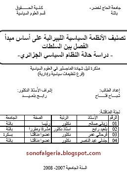 تصنيف الانظمة الليبرالية على اساس مبدأ الفصل بين السلطات دراسة حالة النظام الجزائري 17-07-2011%2B22-56-1