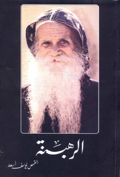 تحميل كتاب الرهبنة - لابونا القمص يوسف اسعد pdf