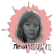 Лена - автор блога