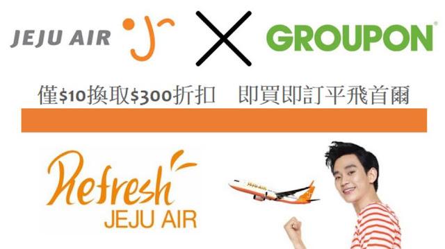 首爾機票【團購優惠碼】香港飛首爾,比HK$10減HK$300,限時8日 ~ 濟州航空