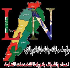 لبنان الان
