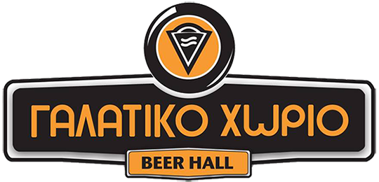 Το χωριο της μπυρας