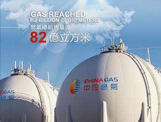 中國燃氣 384 天然氣 售81.7億立方米天然氣
