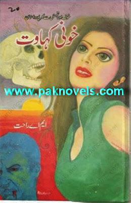 Khoni Kahawat by MA Rahat