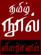தமிழ் நூல் விமர்சனம்