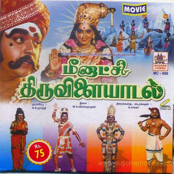 Meenakshi Thiruvilayadal 1989 Tamil Movie Watch Online
