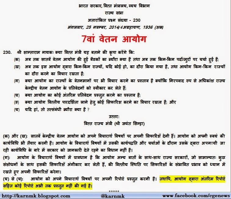 Interim Report of 7th CPC Reply in Hindi
