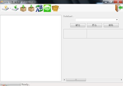 Line主題自製工具,自己製作獨特的Line主題,Line Theme Editor V0.4.2 繁體中文綠色免安裝版!