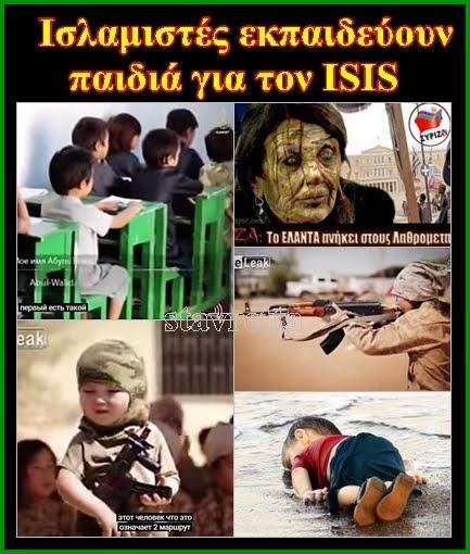 Ισλαμιστές εκπαιδεύουν παιδιά για τον ISIS (stavretta),