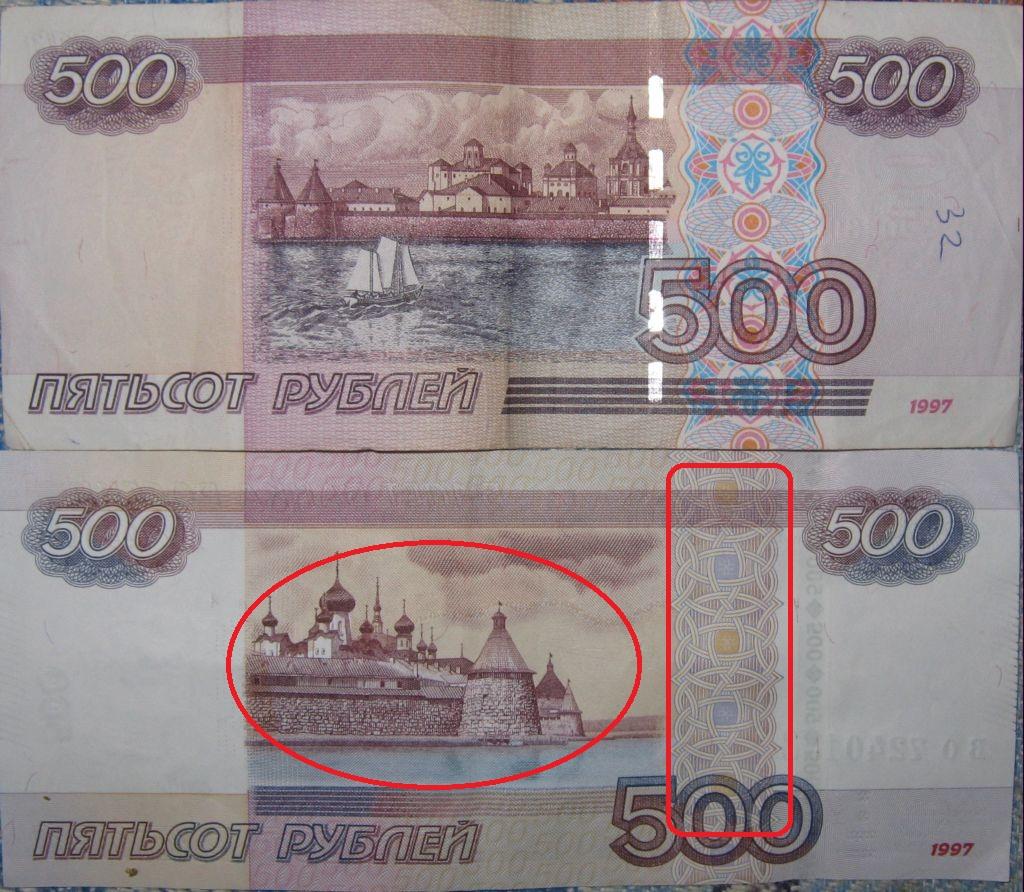 как проверить 500 рублей старого образца - фото 6