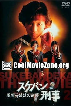 Sukeban Deka (1987)