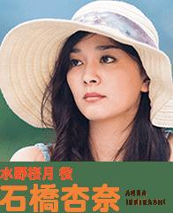 Anna Isibashi sebagai Satsuki Mizuno