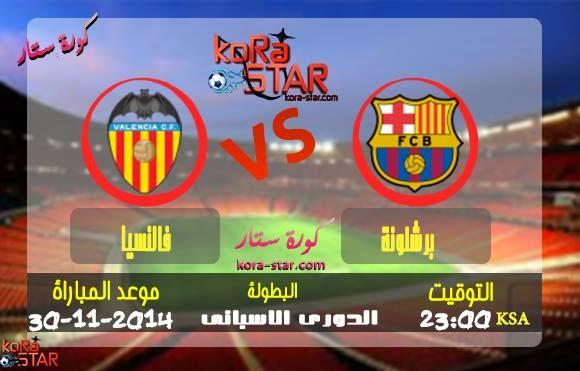مشاهدة مباراة برشلونة وفالنسيا بث مباشر 30-11-2014 Barcelona vs Valencia  10815650_299424790246493_1992136746_n