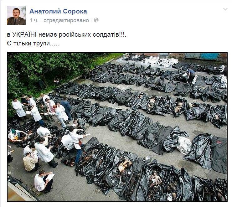 """Террористы обстреляли позиции """"Азова"""" в Широкино из крупнокалиберных пулеметов, - Шкиряк - Цензор.НЕТ 4679"""