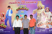 Yamaleela 20 years special press meet-thumbnail-9