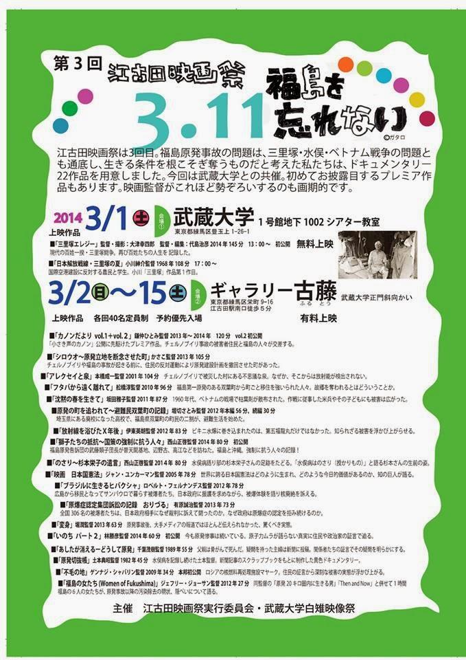 3月10日11日 江古田映画祭で上映