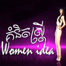 [ CTN TV ] 06-Aug-2013 - TV Show, CTN Show, Woman idea