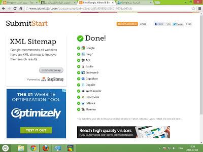 اضف موقعك الى محركات البحث العالمية SubmitStart