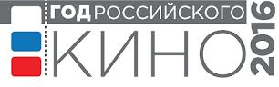 Год кино в России 2016