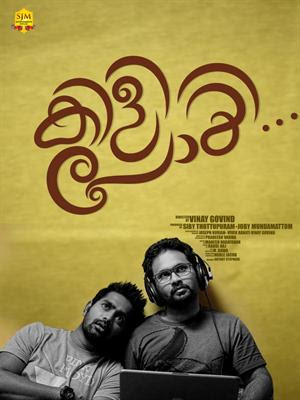 Kili Poyi (2013) Malayalam MP3 Songs Download