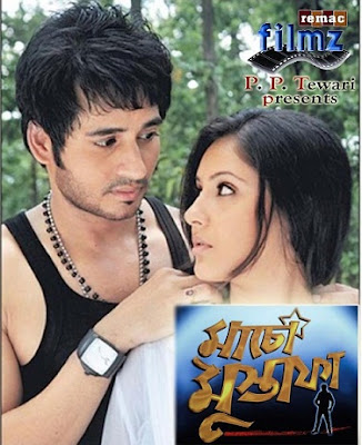macho mustafa bangla film songs download, full movie, indian bangla songs, kolkata bangla songs mp3 macho mustafa, free download, mediafire, youtube, all songs, download link, poster, lyric, macho mustafaa all songs download link, songs pk, pk songs, macho mustafadownload.in, 2012, free songs, macho mustafa full songs mp3