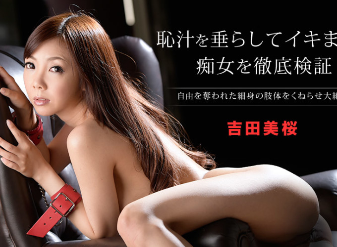 1Pondo 112614_928 – Drama Collection Mio Yoshida