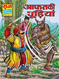 Bankelal aur Aafat Ki Pudiyan-Bakelal-Hindi-Comic