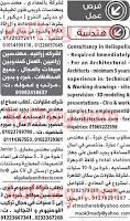 وظائف خالية اليوم , وظائف جريدة الوسيط اليوم الجمعة 21-8-2015