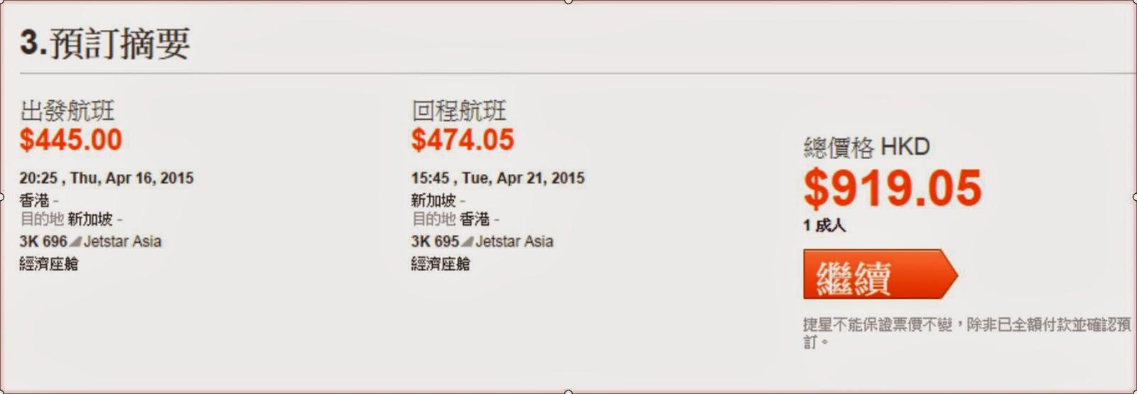 jerstar捷星航空,香港去新加坡 單程HK$266起(來回連稅HK$919起)