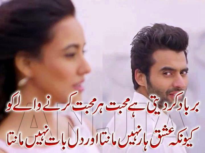 Best Urdu Love Poetry – Love Poetry in Urdu Language