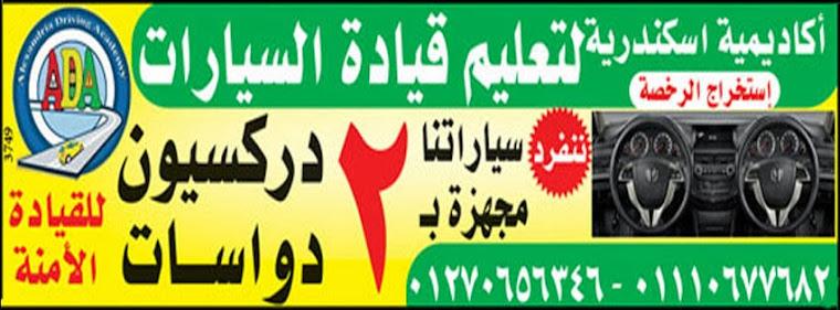 افضل صفحة فيسبوك لتعليم قيادة السيارات بالاسكندرية