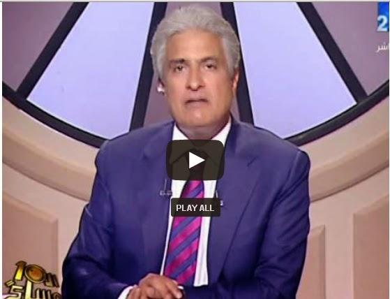 برنامج العاشرة مساءاً حلقة يوم السبت 30-8-2014 البرنامج من تقديم وائل الإبراشى - قناة دريم