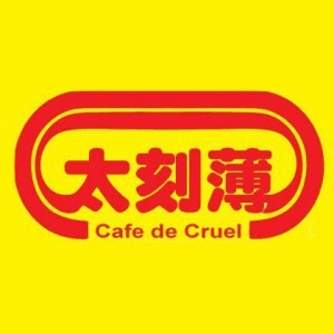 cafe de coral strategic marketing Today's 6348 jobs in guangzhou, guangdong, china leverage your professional network, and get hired new guangzhou, guangdong, china jobs added daily.