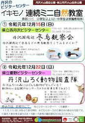 「イキモノ連続ミニ自然教室」参加者募集中!