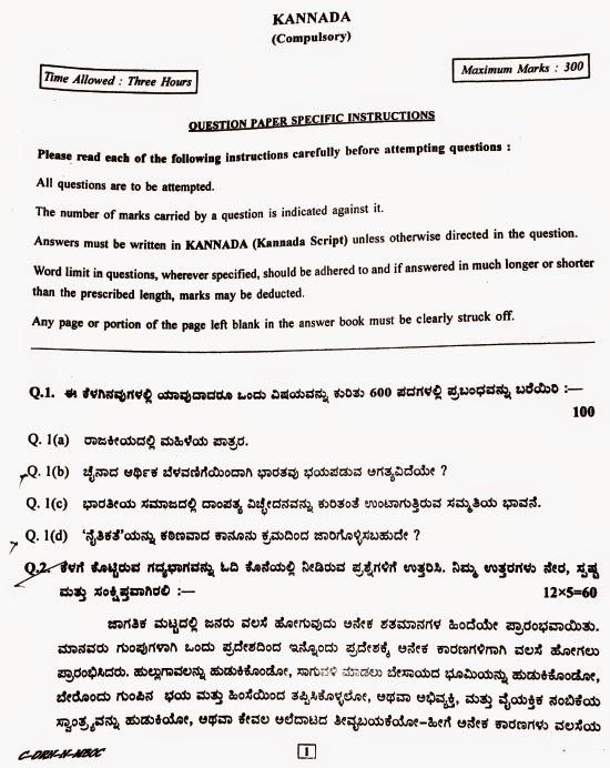 Help for essay writing topics in kannada language pdf